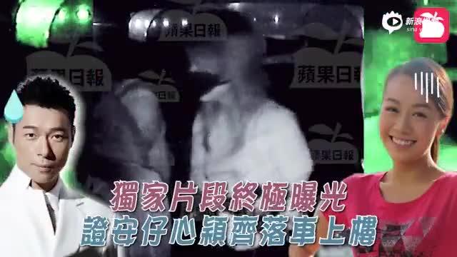 许志安黄心颖出轨终极视频 深夜同回女方家
