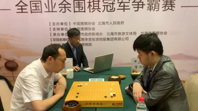 视频-南珠杯业余围棋赛八强战 马天放VS王异新