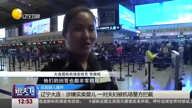 辽宁大连:涉嫌买卖婴儿 一对夫妇被机场警方拦截