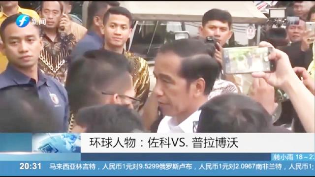 印尼现任总统宣布再次赢得总统选举,竞争对手普拉博沃不认可