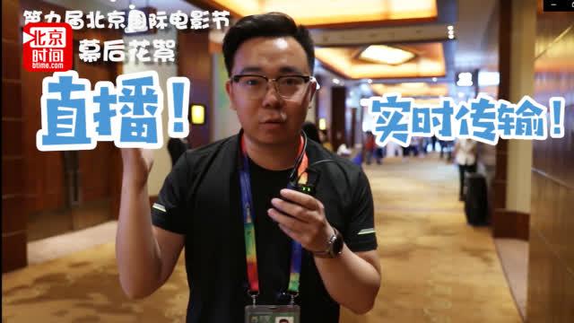 """北京国际电影节出现""""黑科技""""?一按盒子按钮主持人瞬间消失"""