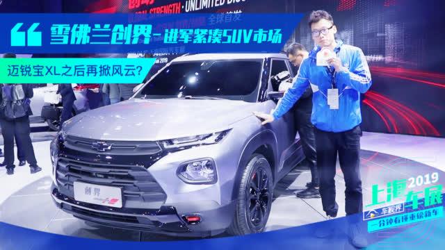 视频:迈锐宝XL之后再掀风云?雪佛兰创界进军紧凑SUV市场