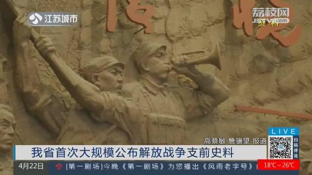 江苏省首次大规模公布解放战争支前史料