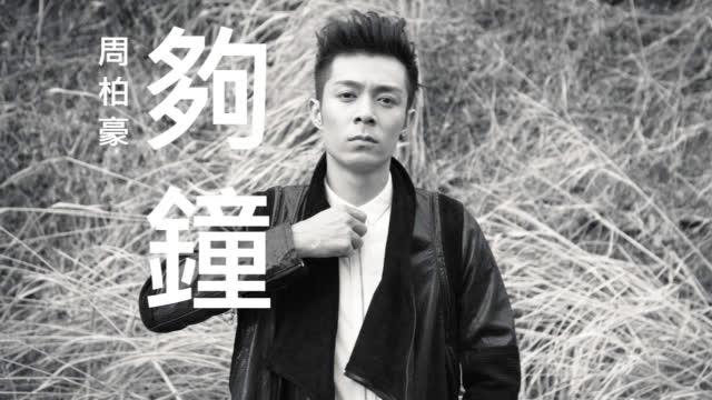 《够钟》是周柏豪,由冯曦妤作词,周国贤作曲