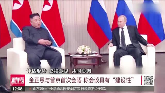 """朝俄首脑""""一对一""""会晤近两小时 称会谈具有""""建设性"""""""