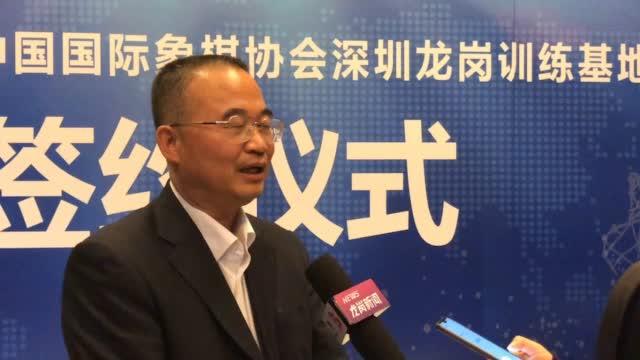 视频-王志强:国象落户深圳 促进智慧城市建设