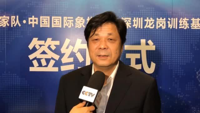 视频-朱国平:与深圳一拍即合 培养更多明星棋手