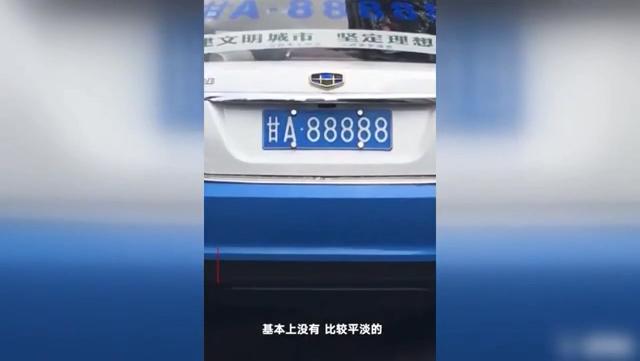政府奖励?史上最牛出租车88888原来是摇号所得