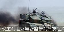 99改主战坦克与新型步战车发起冲锋
