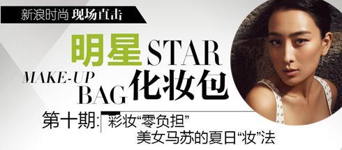 明星化妆包:马苏李铭泽0负担彩妆法