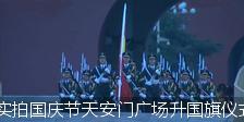 实拍国庆节天安门广场升国旗仪式