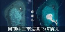 目前中国南海各岛屿情况