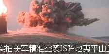 实拍美军精准空袭IS阵地夷平山丘