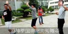 冯坤泰国男友大秀舞姿