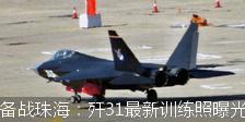 备战珠海:歼31最新训练照曝光