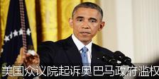 美国众议院起诉奥巴马政府滥权
