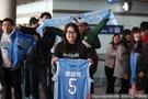 北京球迷机场等候球队