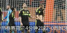 热身赛荷兰4分钟2球2-0西班牙