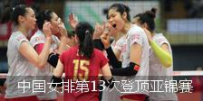 中国女排第13次登顶亚锦赛