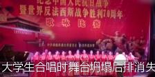 大学生合唱时舞台坍塌后排消失