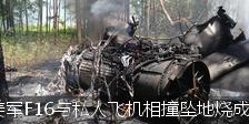 美军F16与私人飞机相撞坠地烧成灰