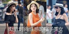 街拍:时尚性感的帽子美女