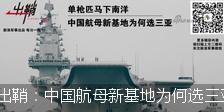 出鞘:中国航母新基地为何选三亚