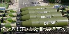 纽约快递!东风5B洲际导弹首次曝光