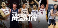 NBA中国力量继承者!