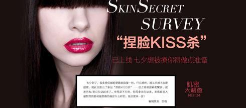 """""""捏脸KISS杀""""已上线 七夕想被撩你得做点准备"""