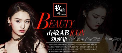 击败baby刘亦菲 老外眼中的中国第一美竟是她