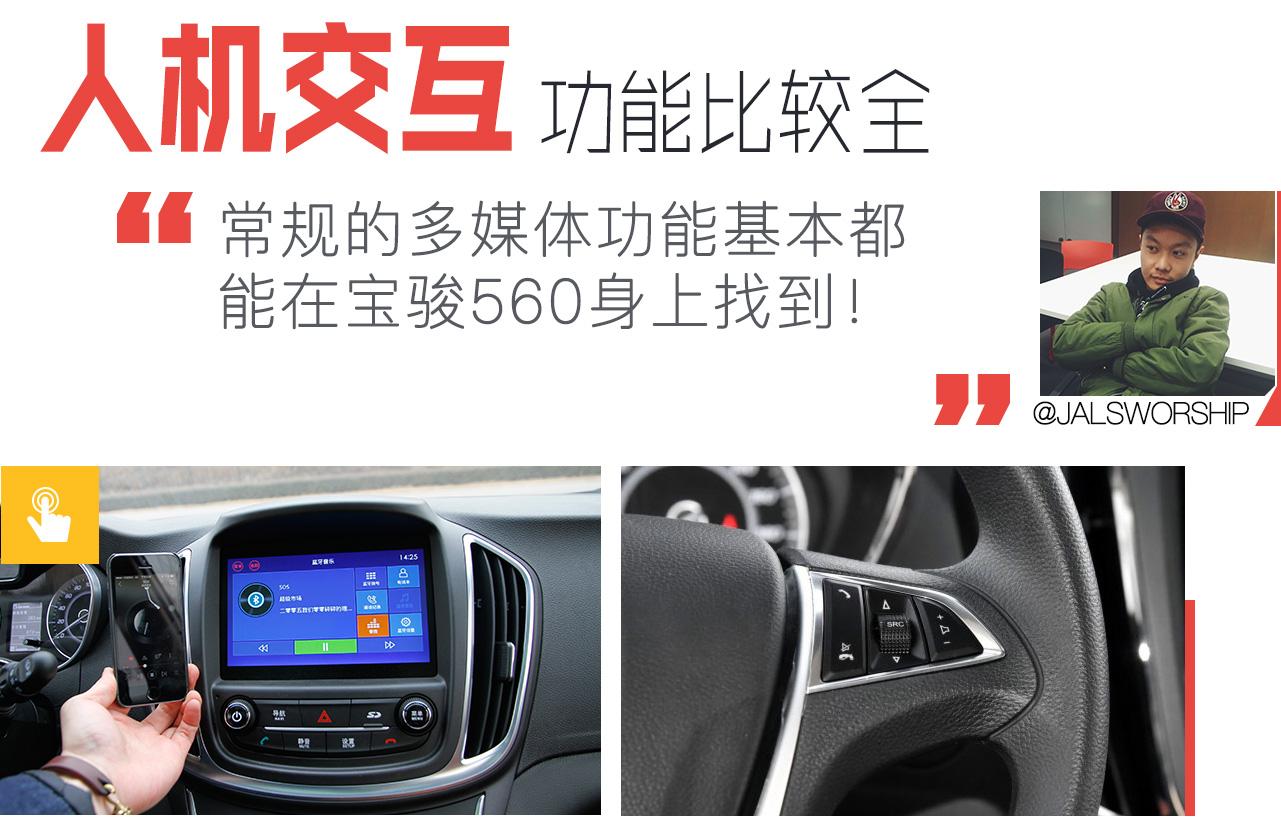 宝骏560 2017款 律动版 1.5T 手动尊享型