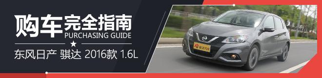 东风日产 骐达 2016款 1.6L CVT智尊版