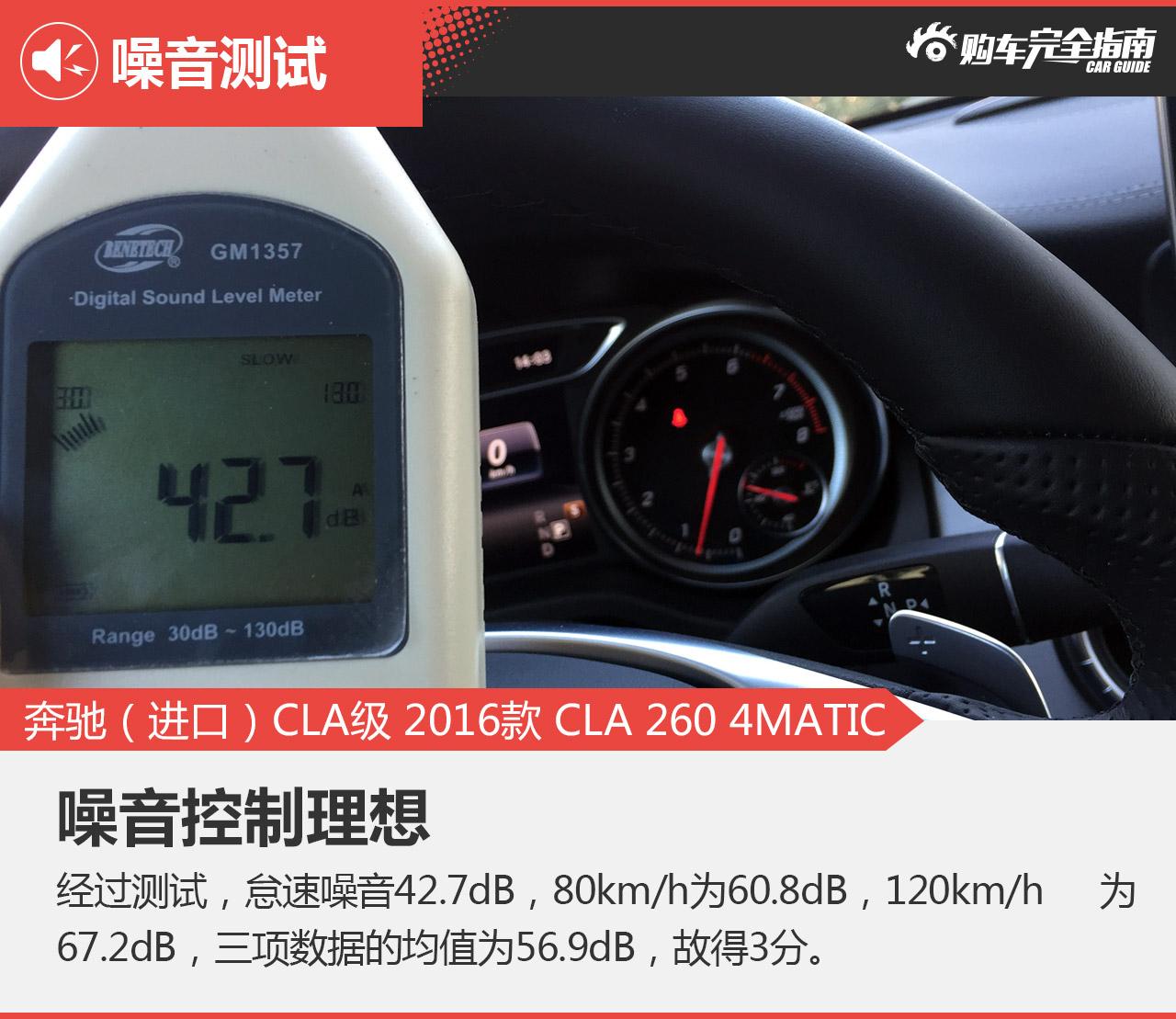 奔驰CLA级