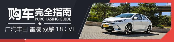 广汽丰田 雷凌 双擎 1.8 CVT