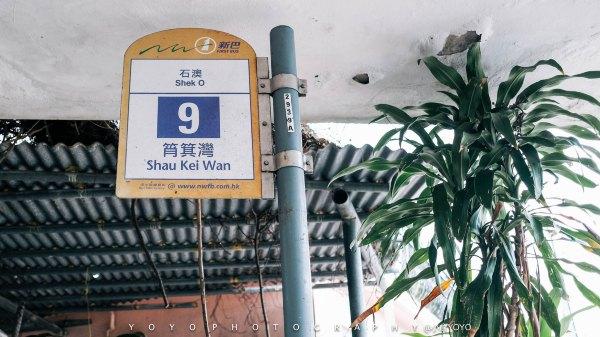 【香港】富有风情的彩色渔村-石澳