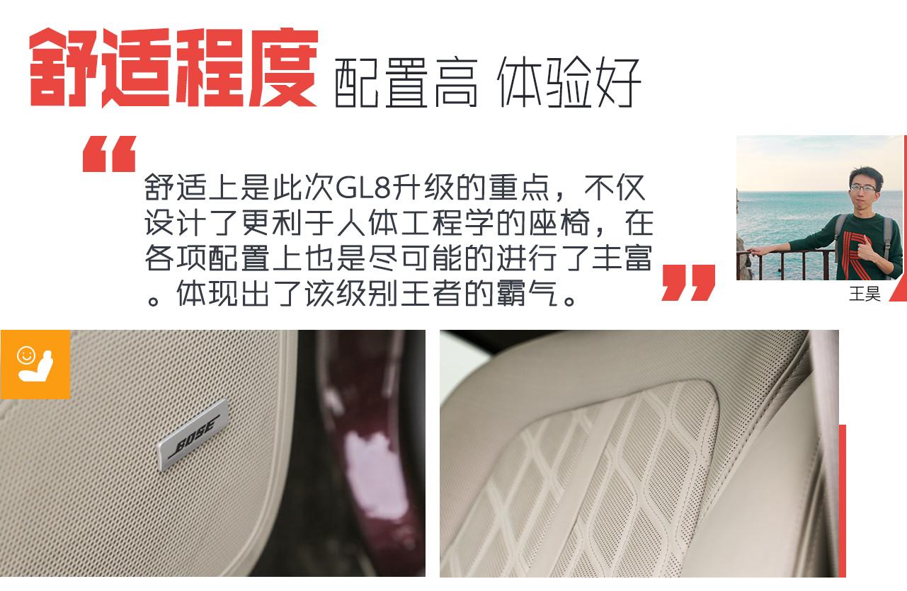别克GL8购车指南