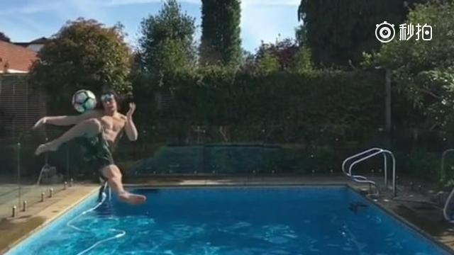 视频-大卫-路易斯在自家泳池展示凌空抽射