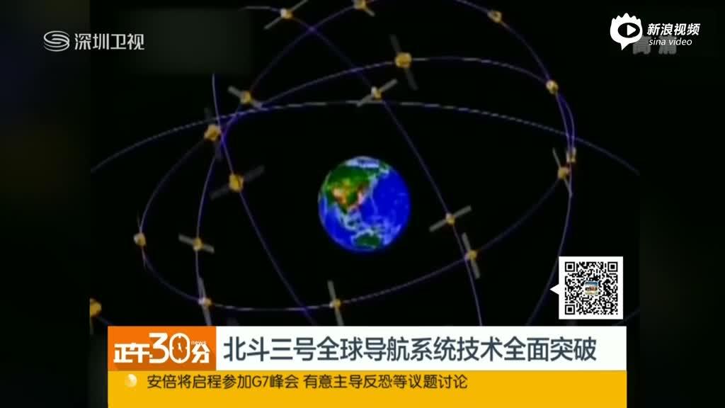 北斗卫星下半年开始全球组网
