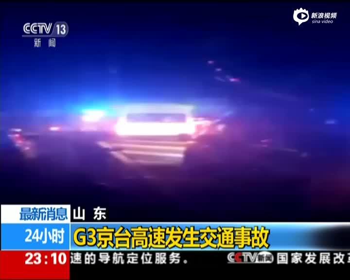 山东:G3京台高速发生交通事故