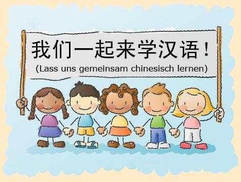 学中文(图片来源于网络)