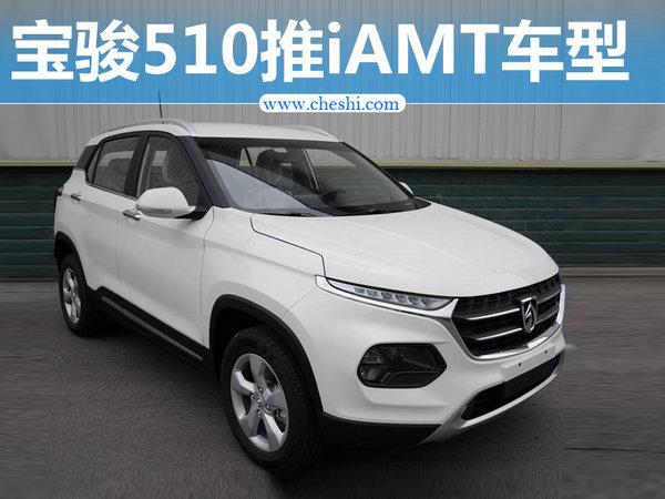 宝骏510自动挡车型曝光 搭载iAMT变速箱