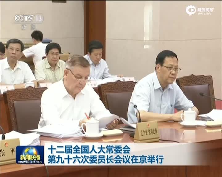 十二届人年夜常委会第九十六次委员长集会举办