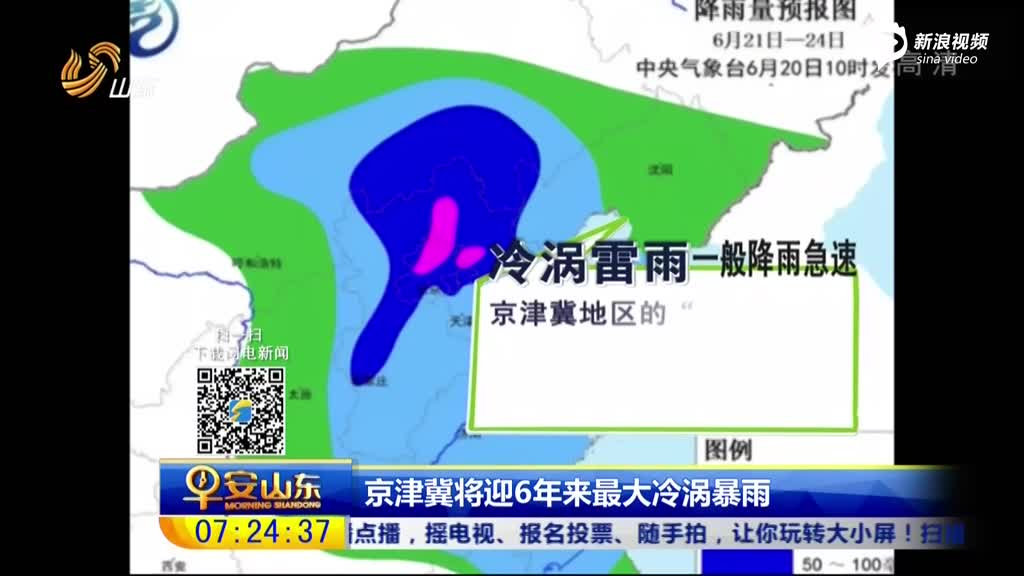 京津冀将迎6年来最年夜冷涡暴雨