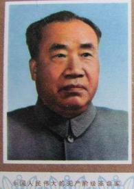 邮票上的伟人之十大元帅