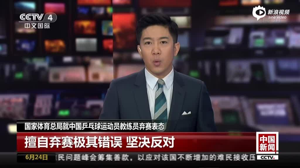 国家体育总局就中国乒乓球运发动教练员弃赛亮相:私自弃赛极其错误  坚决阻挡