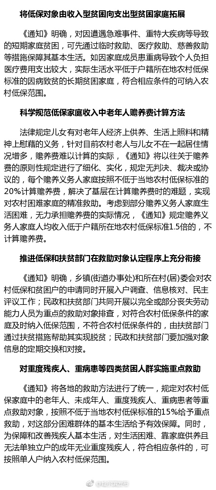 黑龙江:长期因病致贫家庭纳入农村低保
