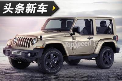 头条·新车 Jeep新牧马人两门版效果图曝光 造型更加细腻