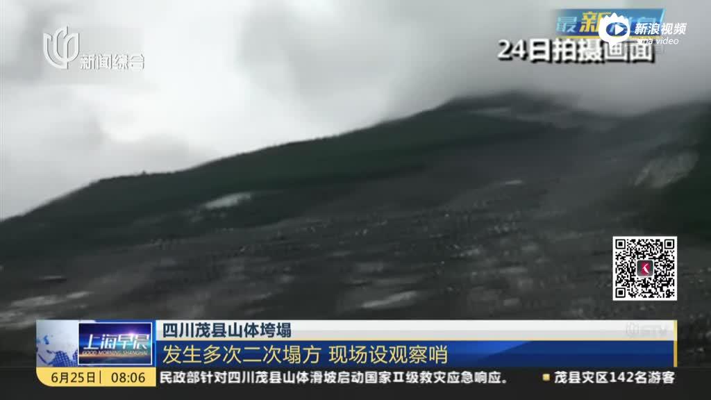 四川茂县救援现场发生二次垮塌持续1分钟