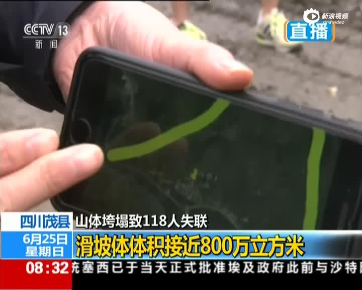 茂县山体垮塌致118人失联